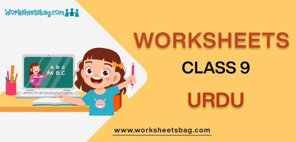 Worksheet For Class 9 Urdu